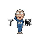 芋ジャージおじいちゃん【先生】(個別スタンプ:06)