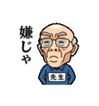 芋ジャージおじいちゃん【先生】(個別スタンプ:07)
