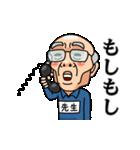 芋ジャージおじいちゃん【先生】(個別スタンプ:09)