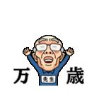 芋ジャージおじいちゃん【先生】(個別スタンプ:10)