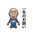芋ジャージおじいちゃん【先生】(個別スタンプ:12)