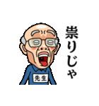 芋ジャージおじいちゃん【先生】(個別スタンプ:13)