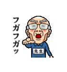 芋ジャージおじいちゃん【先生】(個別スタンプ:14)
