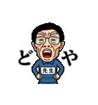 芋ジャージおじいちゃん【先生】(個別スタンプ:16)