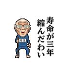 芋ジャージおじいちゃん【先生】(個別スタンプ:17)
