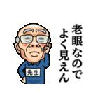 芋ジャージおじいちゃん【先生】(個別スタンプ:18)
