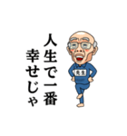 芋ジャージおじいちゃん【先生】(個別スタンプ:19)