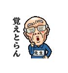芋ジャージおじいちゃん【先生】(個別スタンプ:20)