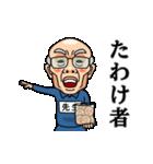 芋ジャージおじいちゃん【先生】(個別スタンプ:22)