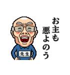 芋ジャージおじいちゃん【先生】(個別スタンプ:23)