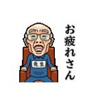 芋ジャージおじいちゃん【先生】(個別スタンプ:24)