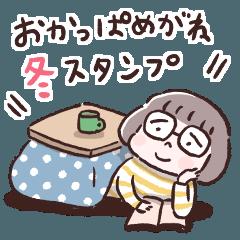 おかっぱめがねのスタンプ/冬