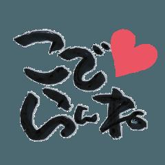 可愛い筆文字~愛すべき茨城弁集!
