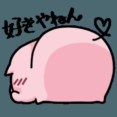 甘えん坊のぶた(関西弁)