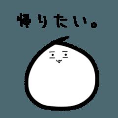 [LINEスタンプ] もちごめ(帰りたい編)