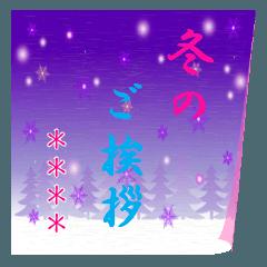 冬のご挨拶♥6文字カスタム♥