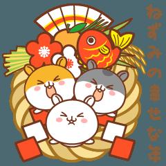 [LINEスタンプ] ねずみの幸せな年(日本語)