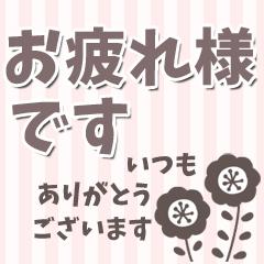 [LINEスタンプ] デカ文字★敬語と優しい言葉