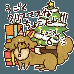 うごく!ちょこたん!!!クリスマス!!!