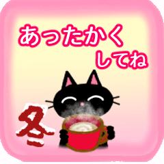 黒猫☆冬・誰でも使いやすい▷動く