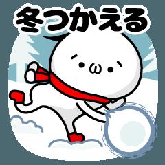 ショボさんキタさん【冬つかえる編】