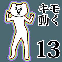 キモ激しく動く★ベタックマ 13