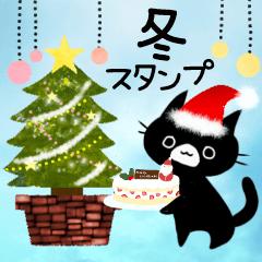 【冬】黒猫くろすけクリスマス&年末年始
