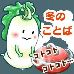 ザ・冬野菜2(冬のことば編)