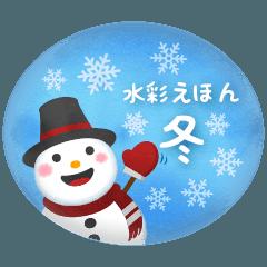 [LINEスタンプ] 水彩えほん【冬編】<12月1月2月> (1)