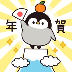 【復刻】心くばりペンギン 年賀&年末年始