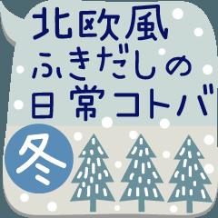 北欧風ふきだしの日常コトバ・冬