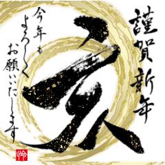 本格 筆文字 年賀状 2019 亥 (大人華やか)