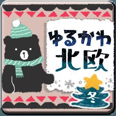 ゆるかわ北欧★【冬のイベント】