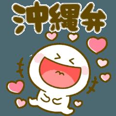 沖縄方言♡ちびマロ