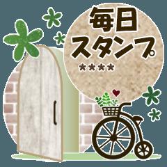 大人の毎日スタンプ5【カスタム】