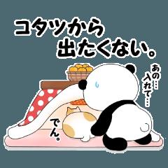 [LINEスタンプ] みんなのパンダ(冬用)