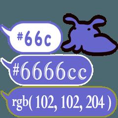 色指定ウェブセーフカラー&rgb4(66xxxx)