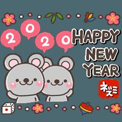 大人のお正月年賀スタンプ【2020子年専用】