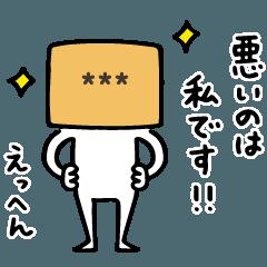 ニセモノさん【カスタムスタンプ】
