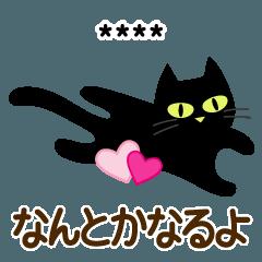 黒猫♡カスタム【親切で丁寧な言葉】