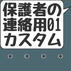 【カスタム】グループ 保護者01 文字のみ