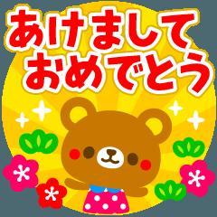 POPアニマルズ2【お正月&冬】▶再販