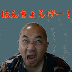 正規の変態スタンプ「オジヤンスタンプ」!