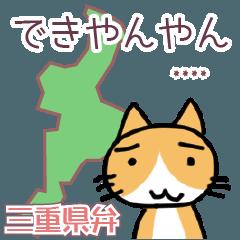 毎日使える三重県弁 猫カスタムスタンプ