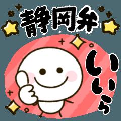静岡弁♡棒人間