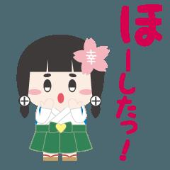 都城市社協キャラクター幸子スタンプ