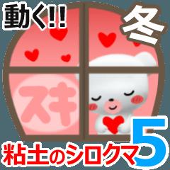 ▶動く‼︎粘土のシロクマ5【冬】