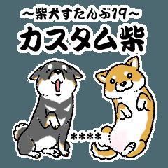 柴犬スタンプ19~カスタム柴~