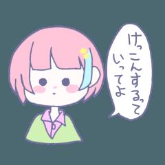 ゆんへら1