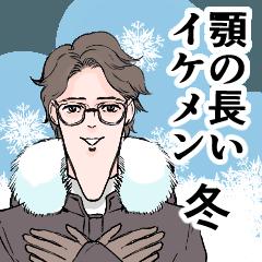 顎の長いイケメン -冬-